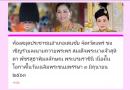 ห้องสมุดประชาชนอำเภอเด่นชัย ขอเชิญชวนพสกนิกรชาวไทย ร่วมลงนามถวายพระพรชัยมงคล